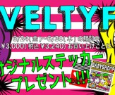 0624novelty_fb